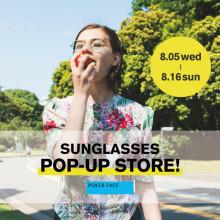 【8/5(水)〜8/16(日)】1F「サングラスPOP UP STORE」OPEN!