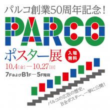 「パルコ創業50周年記念!PARCOポスター展」開催