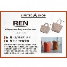 【1/15(水)~2/16(日)】1F・「REN」期間限定オープン!