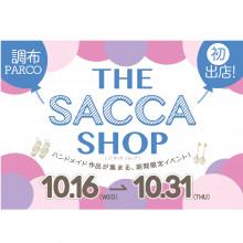 【10/16(水)~10/31(木)】1F「ジ サッカ ショップ」期間限定OPEN!