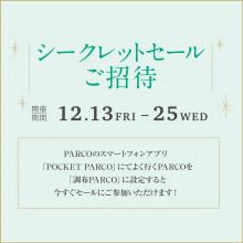 【12/13(金)~12/25(水)】対象のお客様限定「シークレットセール」開催!