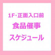 【8月】1F・食品催事スケジュール