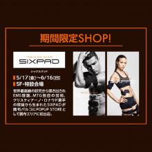 【5/17(金)~6/16(日)】5F・「シックスパッド」期間限定OPEN!
