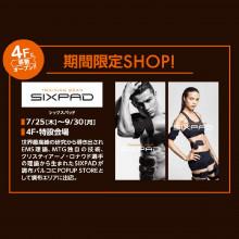 【7/25(木)~9/30(月)】4F・「シックスパッド」期間限定OPEN!