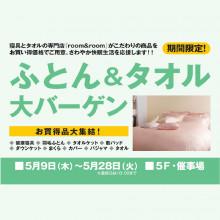 【5/9(木)~5/28(火)】5F・催事場「ふとん&タオル大バーゲン」開催!