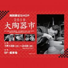 【7/13(土)~7/24(水)】5F・催事場「大陶器市」期間限定OPEN!