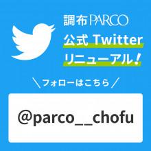 調布パルコの公式Twitterがリニューアル!