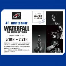 【5/18(土)~7/21(日)】4F・特設会場「ウォーターフォール」期間限定OPEN!