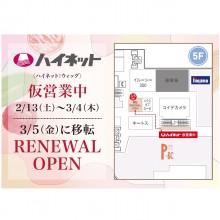 【3/5(金)移転RENEWAL OPEN!】5F・ハイネット