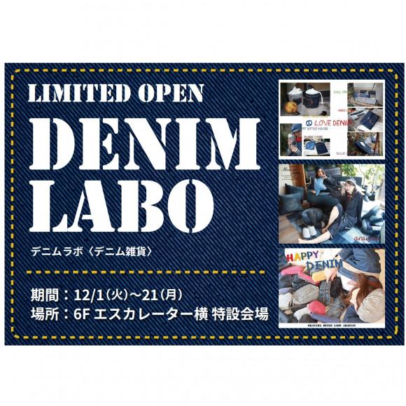 【12/1(火)~12/21(月)】6F・特設会場「デニムラボ」開催!