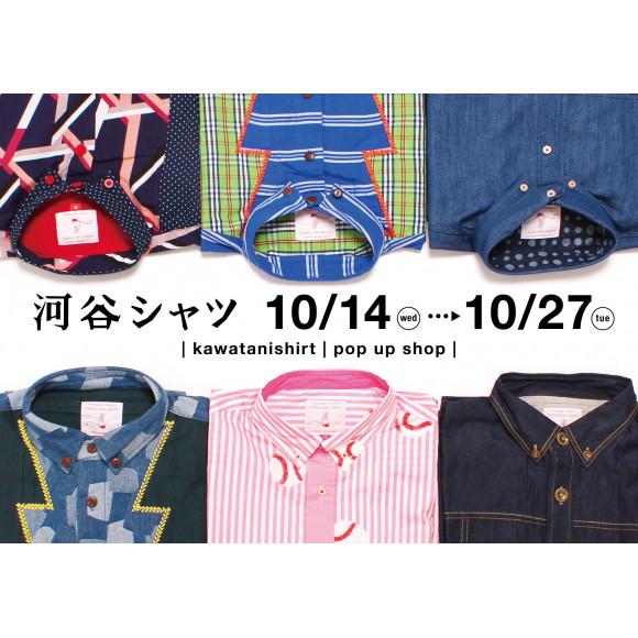 【10/14(水)~10/27(火)】1F・特設会場「河谷シャツ」期間限定OPEN!