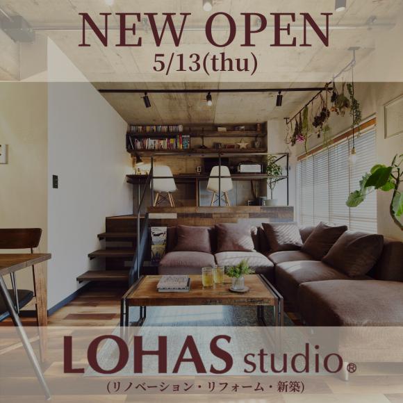 【5/13(木)】4F・ロハススタジオ NEW OPEN!