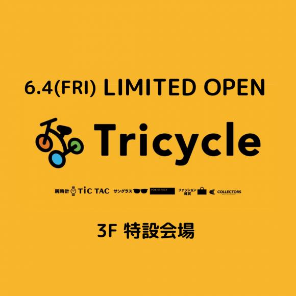 【6/4(金)】3F・トライスクル LIMITED OPEN!