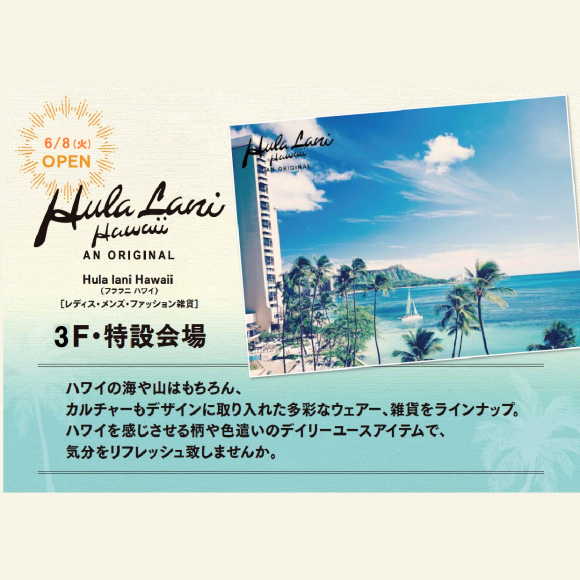 【6/8(火)LIMITED NEW OPEN】「フララニ ハワイ」