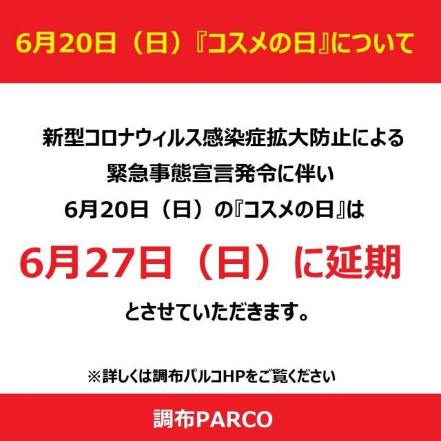 6/20(日)コスメの日延期のお知らせ