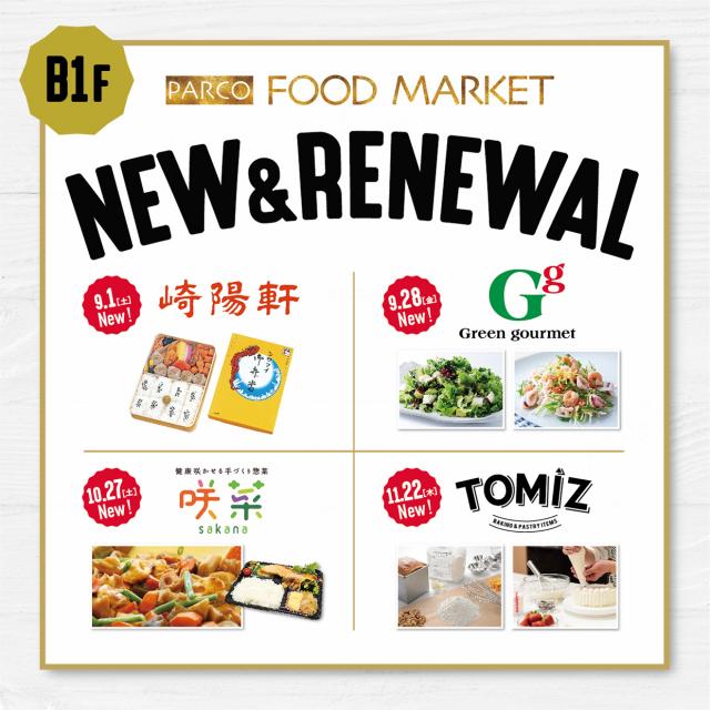 【調布PARCO】パルコフードマーケットNEW&RENEWAL!