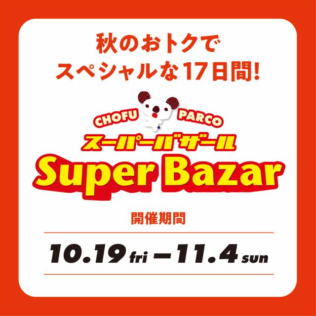 10/19(金)~11/4(日)「SUPER BAZAR」開催