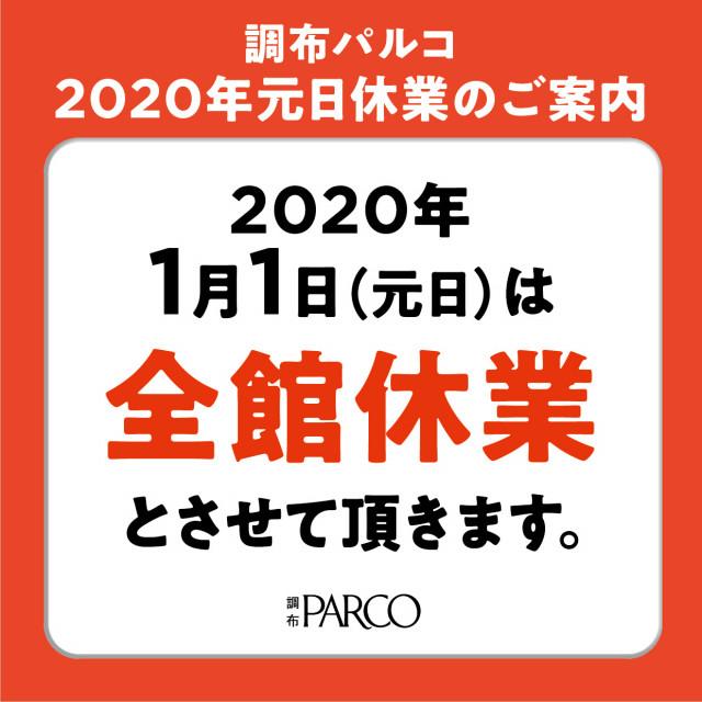 2020年1月1日(元日)休業および年末年始の営業時間に関するご案内