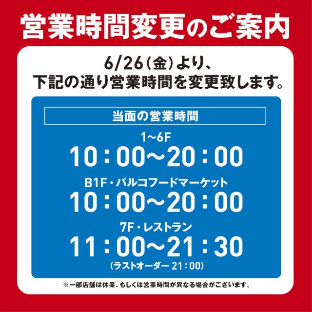6/26(金)~7/9(木)営業時間変更のお知らせ