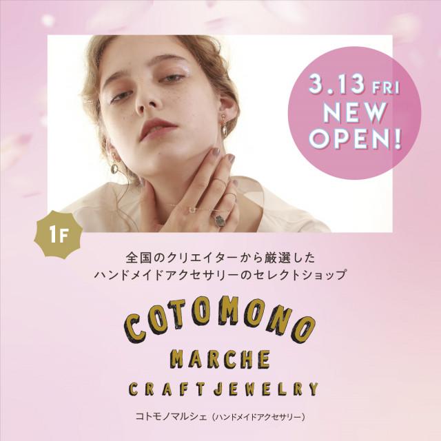 3/13(金) 1F・コトモノマルシェ NEW OPEN!