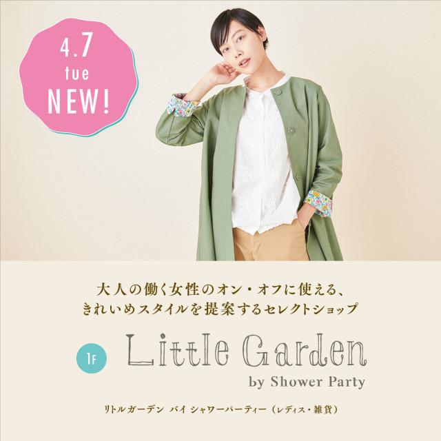 4/7(火) 1F・リトルガーデン バイ シャワーパーティーNEW OPEN!