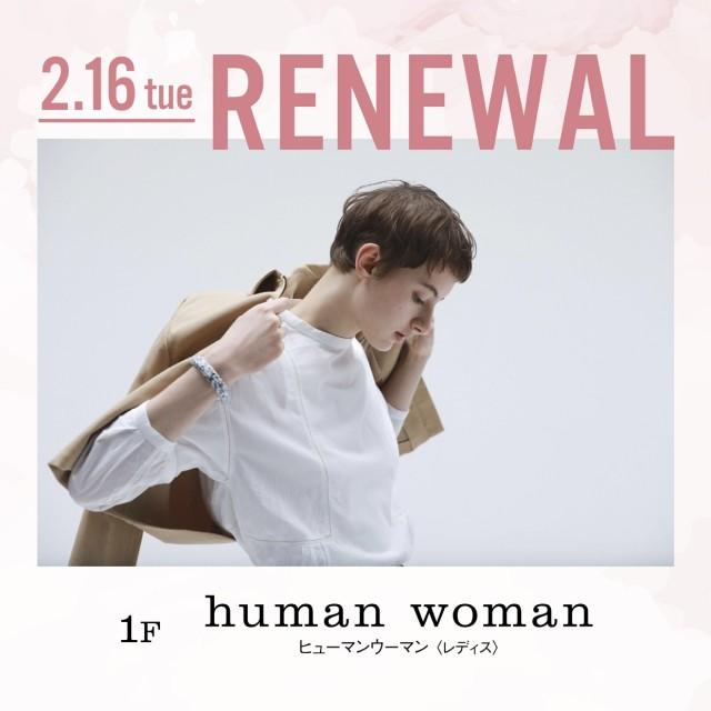 【2/16(火)移転RENEWAL】1F・ヒューマンウーマン