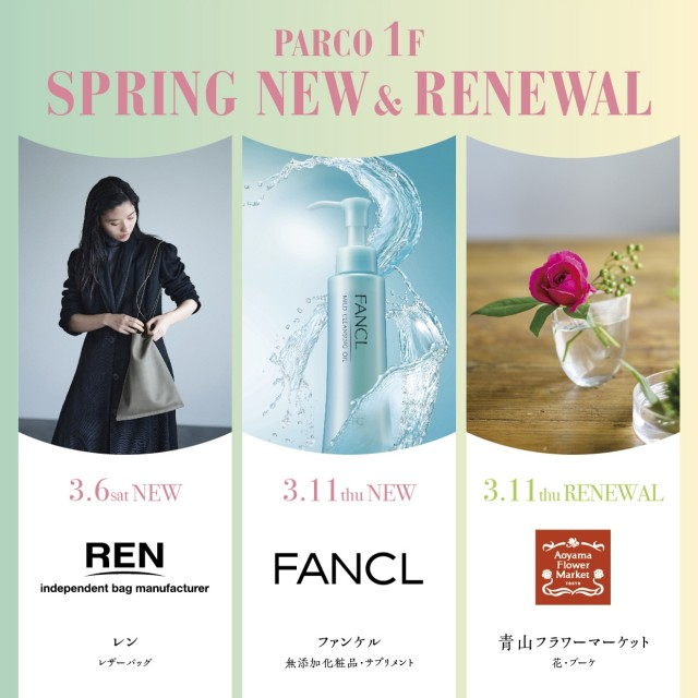 【1F】SPRING NEW&RENEWAL OPEN!