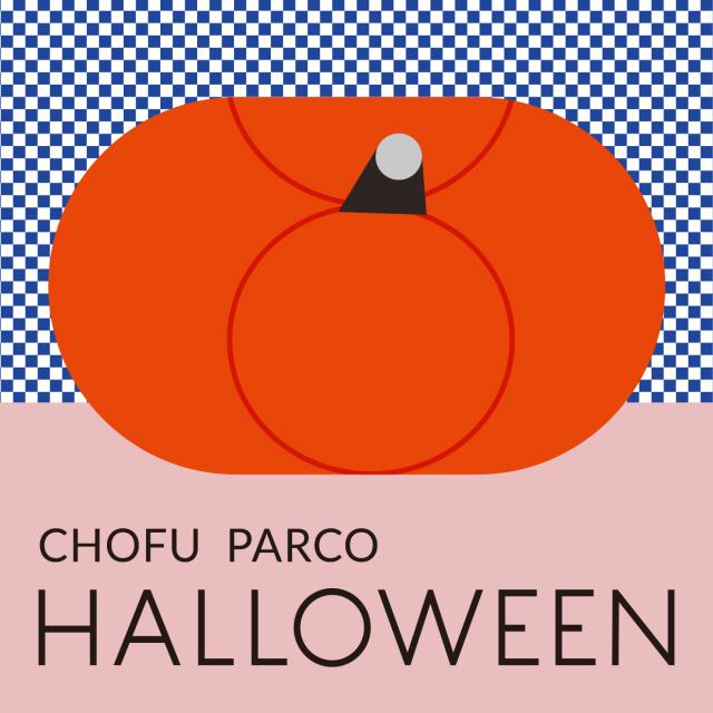 CHOFU PARCO HALLOWEEN