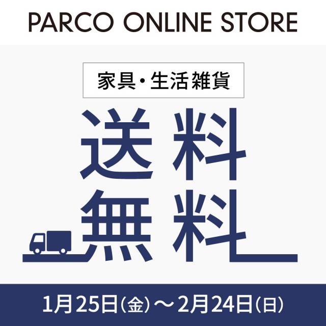 【1/25(金)~2/24(日)】PARCO ONLINE STORE 家具送料無料