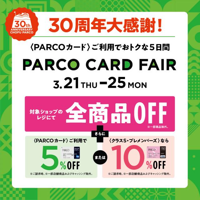 30周年大感謝!PARCO CARD FAIR