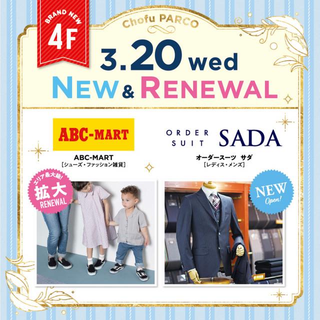 3/20(水)4F NEW&RENEWAL
