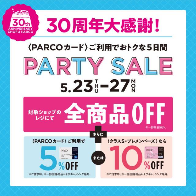30周年大感謝!PARTY SALE