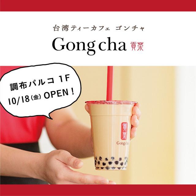 10/18(金)1F・ゴンチャ NEW OPEN!