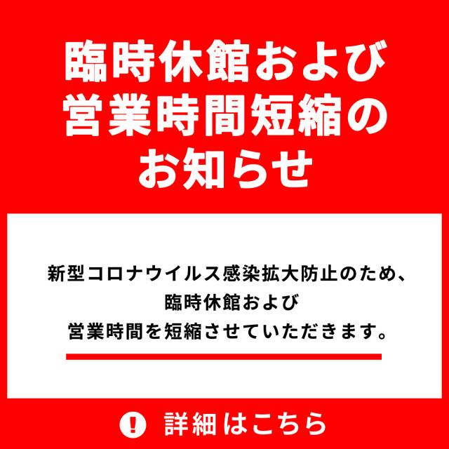 【重要】新型コロナウイルス感染拡大防止に伴う臨時休館・営業時間短縮のお知らせ
