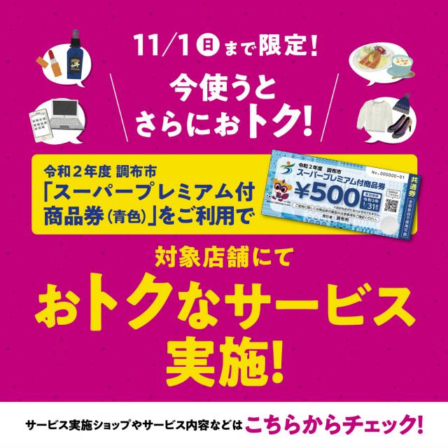 対象店舗にて「調布市スーパープレミアム付商品券」をご利用でさらにおトク!