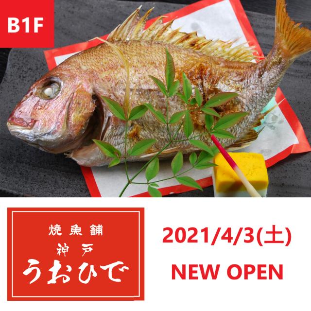 【4/3(土)】B1F・焼魚舗 神戸 うおひでNEWOPEN