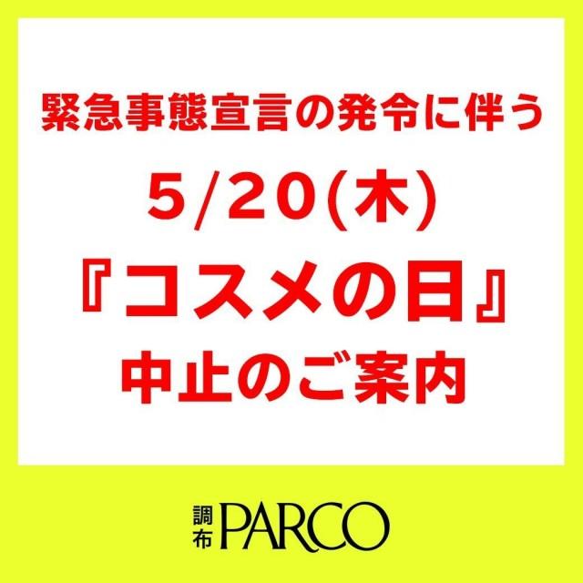 5/20(木)コスメの日中止のお知らせ