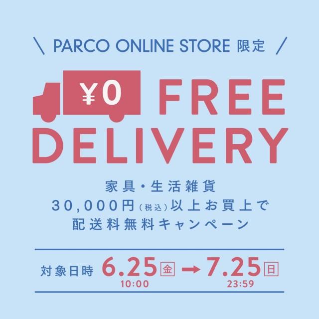 【6/25(金)~7/25(日)】PARCO ONLINE STORE 家具送料無料