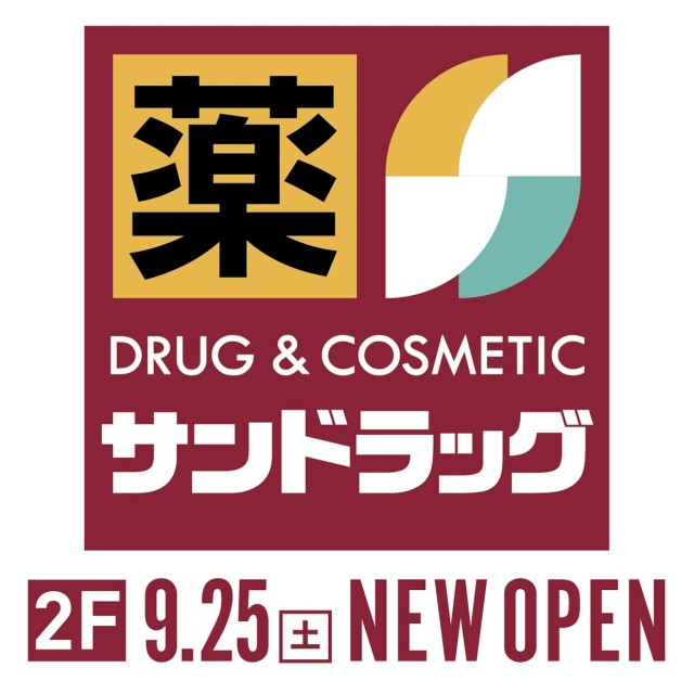 【9/25(土)】2F「サンドラッグ」NEW OPEN!