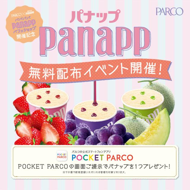 人気のアイス「パナップ無料配布イベント」開催!