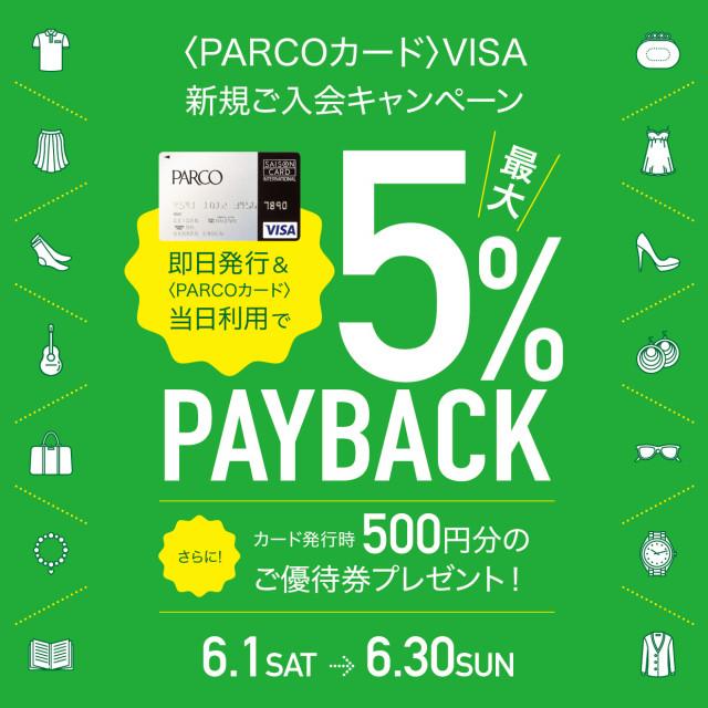 〈PARCOカード〉VISA新規ご入会キャンペーン
