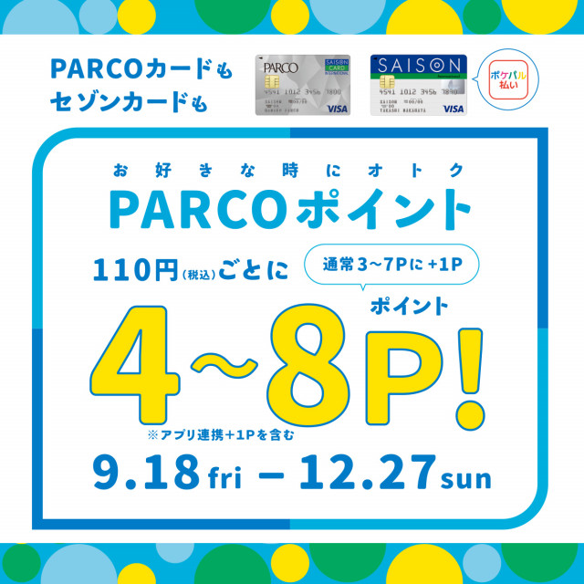 お好きな時にオトク PARCOポイント 110円(税込)ごとに4~8P!