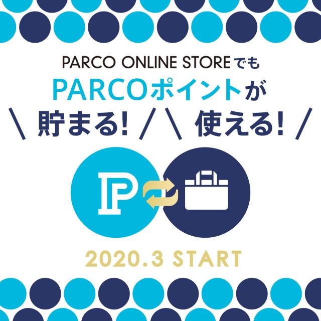 PARCO ONLINE STOREでもポイントが貯まる、使える!