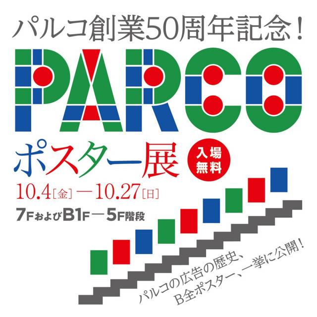 パルコ創業50周年記念!PARCOポスター展