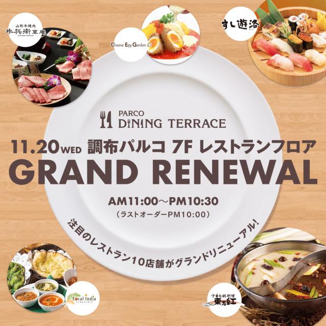 7F・レストラン 11/20(水)GRAND RENEWAL!