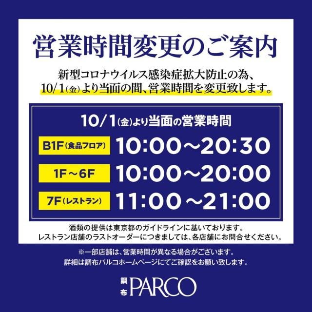 【10/1(月)~当面の間】営業時間変更のお知らせ