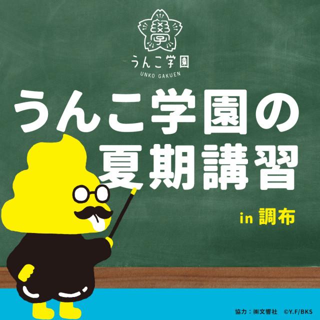 「うんこ学園の夏期講習 in 調布」開催!