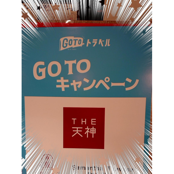 GOTO地域共通クーポン利用可能⭐