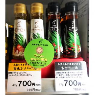 糸島旨味ふりかけ油