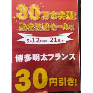 明太フランス30円引きセール★